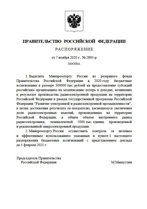 На поддержку электронной промышленности будет направлено  300 млн руб.