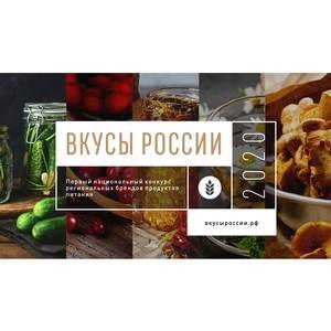 Тверские бренды отстаивают честь региона на конкурсе «Вкусы России»