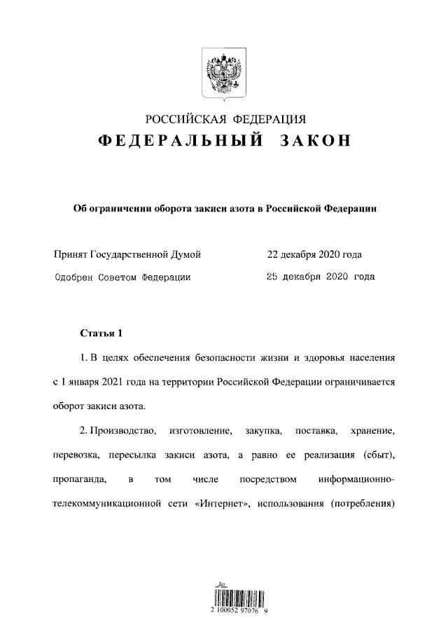 Подписан закон об ограничении оборота закиси азота.