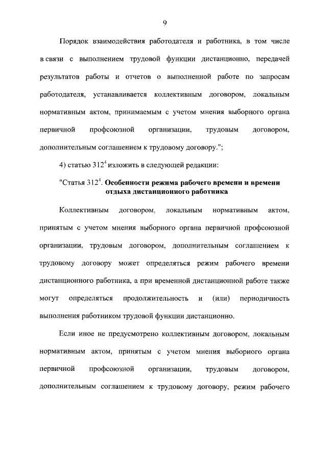 Изменения в ТК РФ в части регулирования удаленной работы