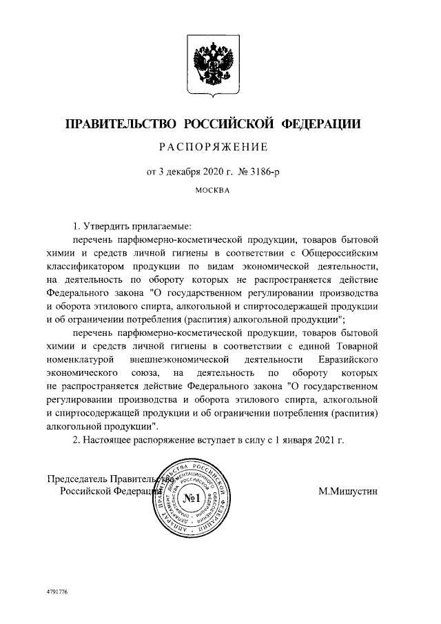 Распоряжение Правительства Российской Федерации от 03.12.2020 № 3186-р