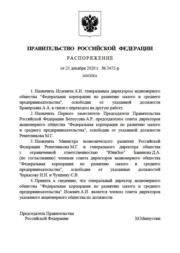 Михаил Мишустин назначил нового руководителя Корпорации МСП