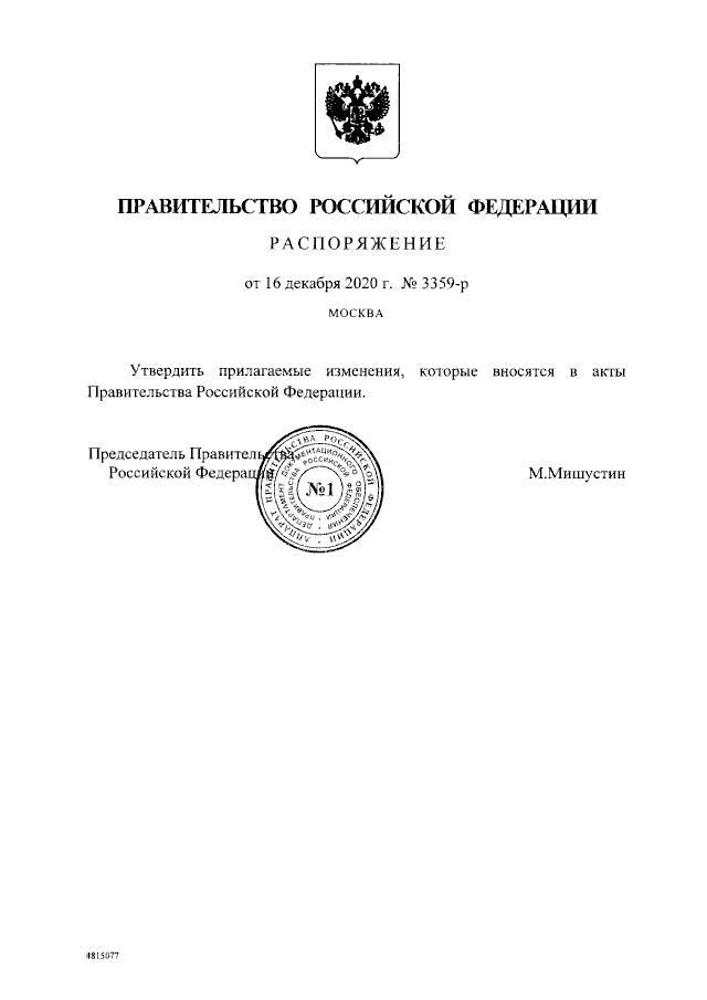 Распоряжение Правительства Российской Федерации от 16.12.2020 № 3359-р