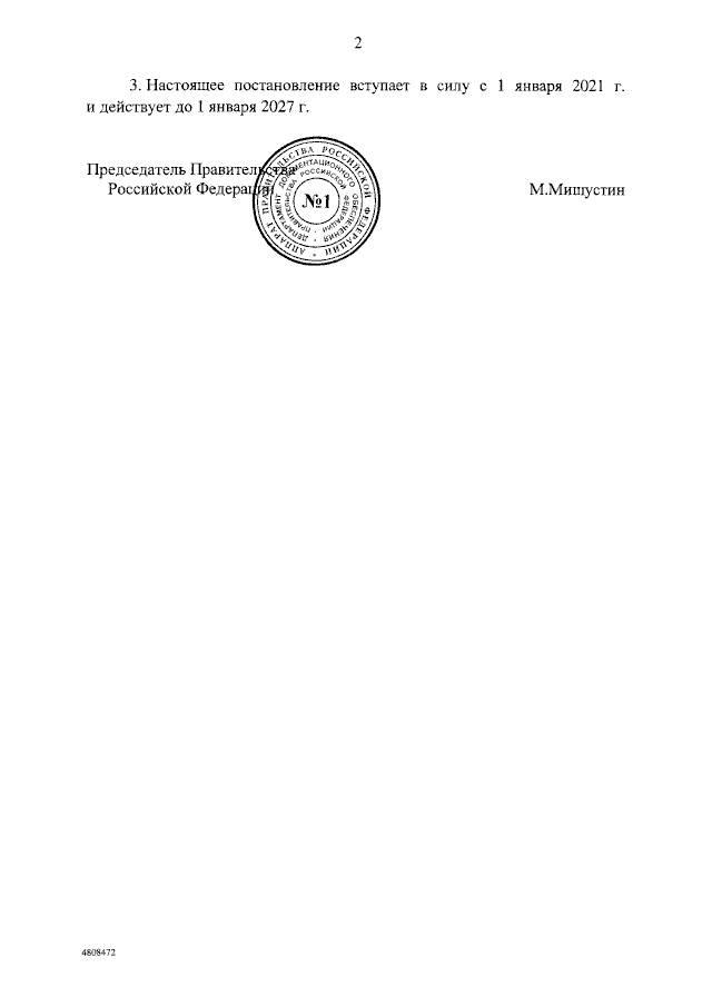 Подписано Постановление Правительства РФ от 23.12.2020 № 2219