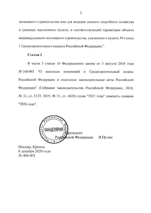 Изменения в законе «О государственной регистрации недвижимости»