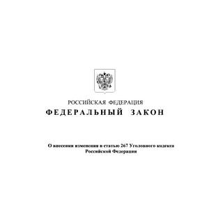 О внесении изменения в статью 267 Уголовного кодекса РФ