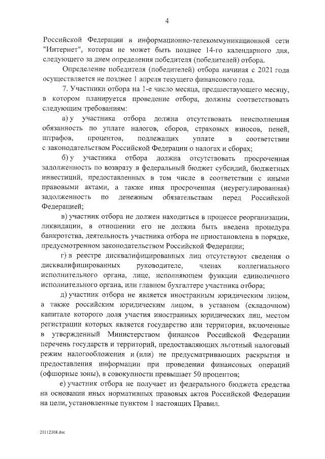 Правила предоставления субсидий производителям радиоэлектроники