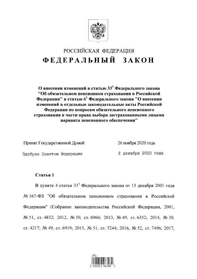 Изменения в законе об обязательном пенсионном страховании