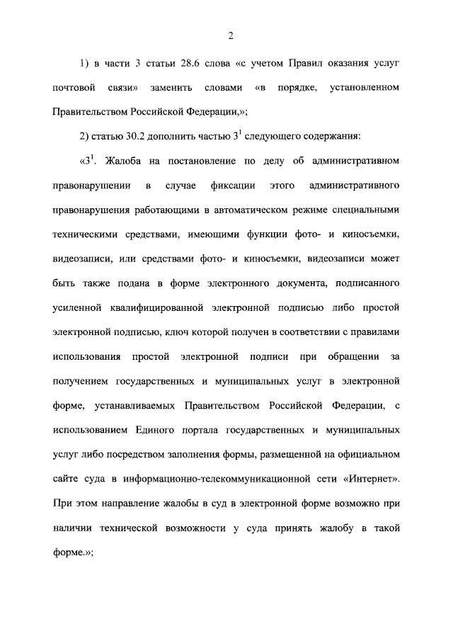 Изменения в Кодексе РФ об административных правонарушениях