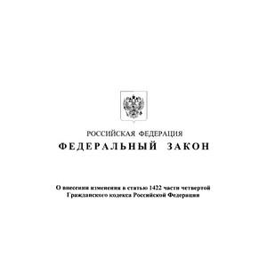 Внесено изменение в статью 1422 части четвёртой Гражданского кодекса