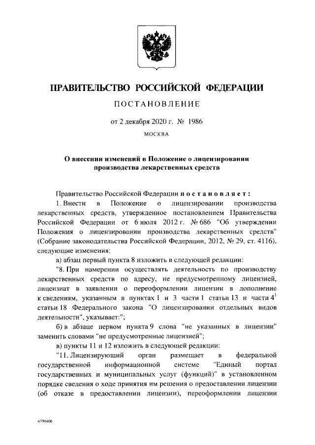 Изменения в Положении о лицензировании производства лекарств
