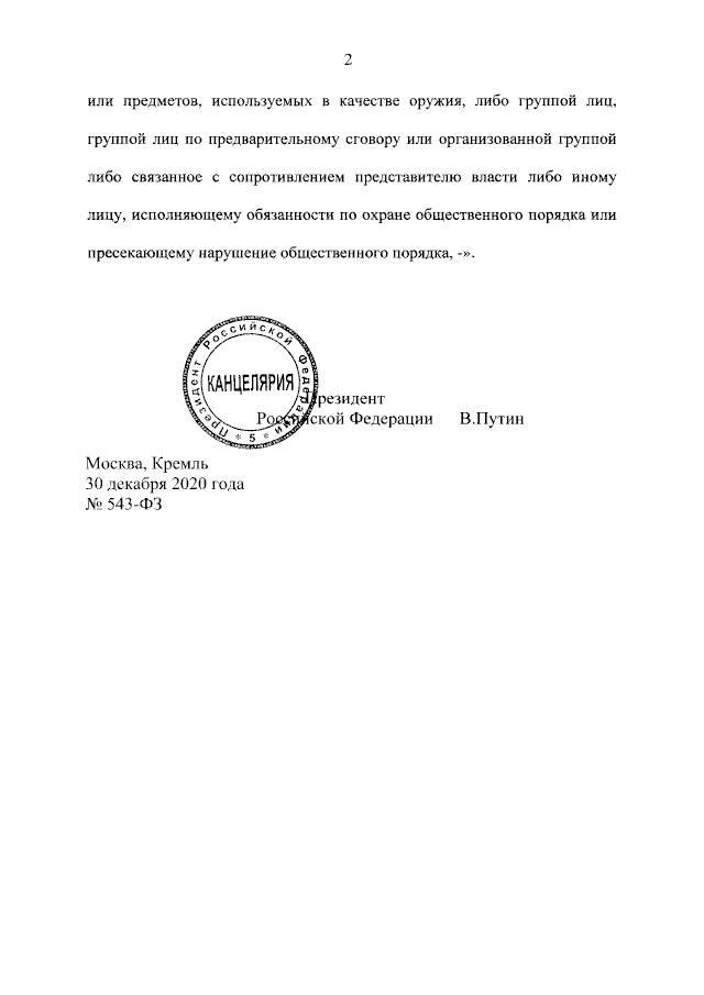 О внесении изменения в статью 213 Уголовного кодекса РФ
