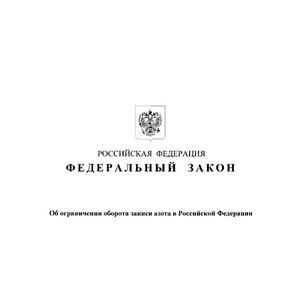 Подписан закон об ограничении оборота закиси азота