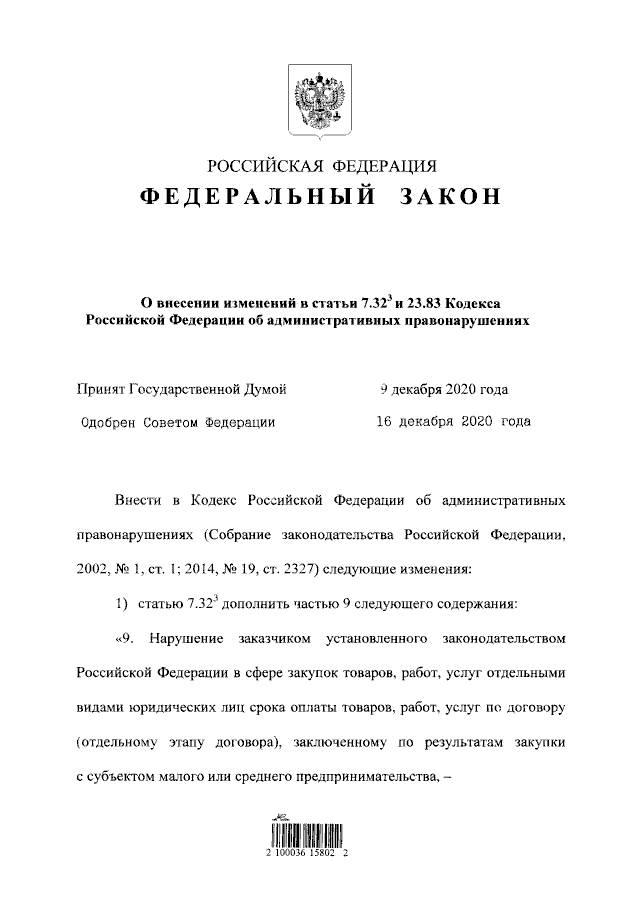 Изменений в Кодексе РФ об административных правонарушениях