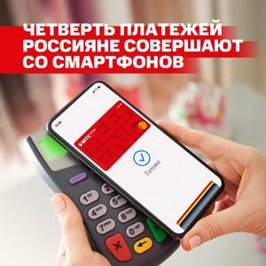 Четверть платежей в 2020 году россияне совершают при помощи смартфонов