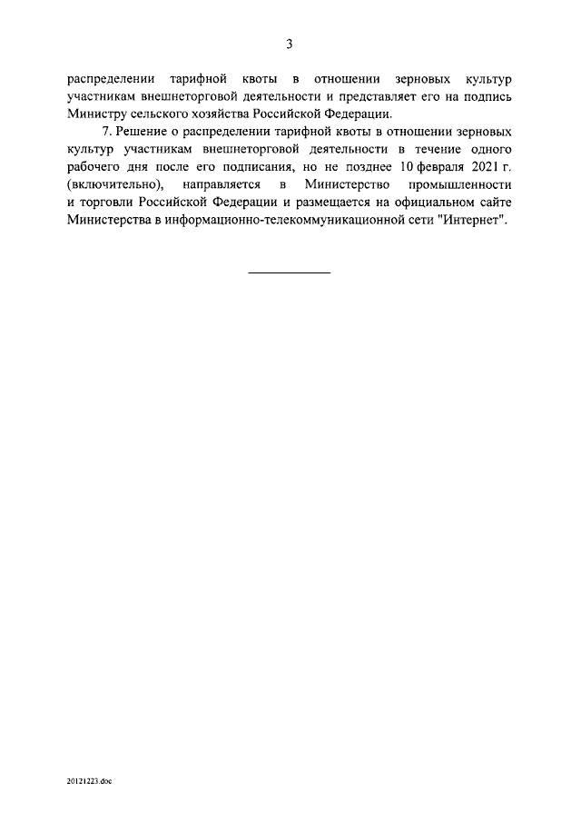 О тарифной квоте на вывоз зерновых культур за пределы РФ