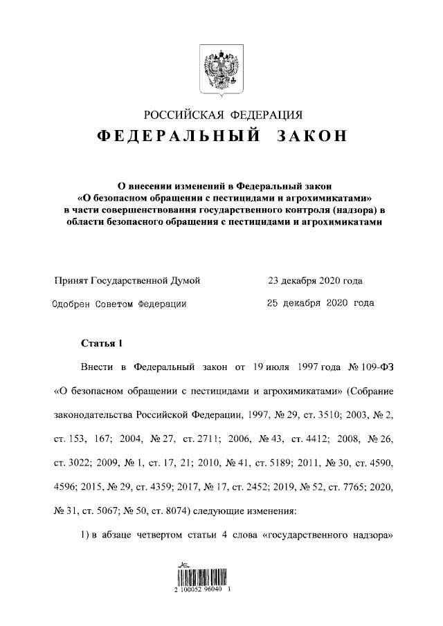 Изменения в законе о безопасном обращении с пестицидами и химикатами