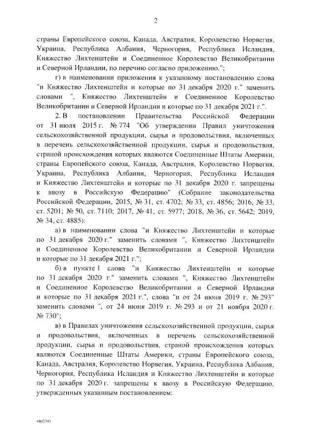 Изменения в постановлениях от 07.08.2014 №778 и от 31.07.2015 №774