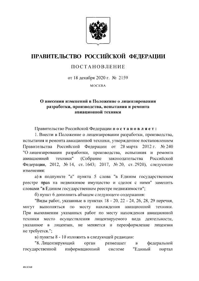 Изменения в Положении о лицензировании разработки, ремонта авиатехники
