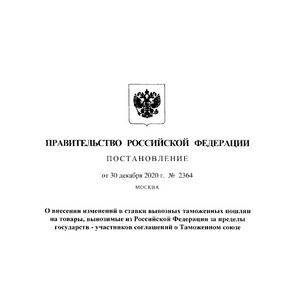О внесении изменений в ставки вывозных таможенных пошлин на товары