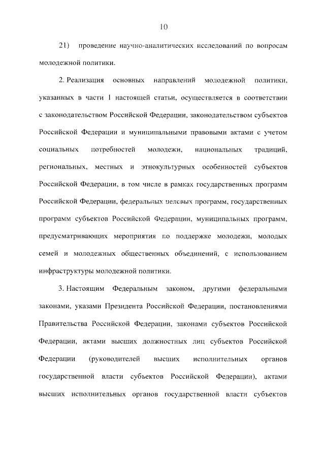 Подписан закон о молодёжной политике в Российской Федерации