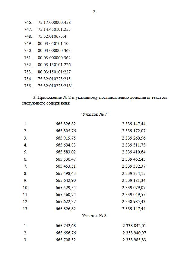 Правительство утвердило расширение границ ТОР «Забайкалье»