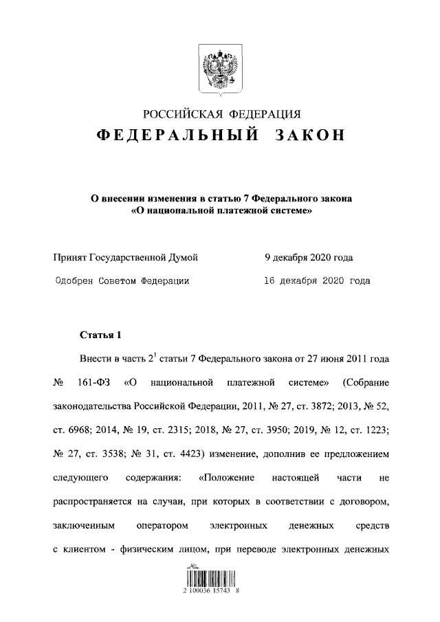 """Изменения в законе """"О национальной платежной системе"""""""