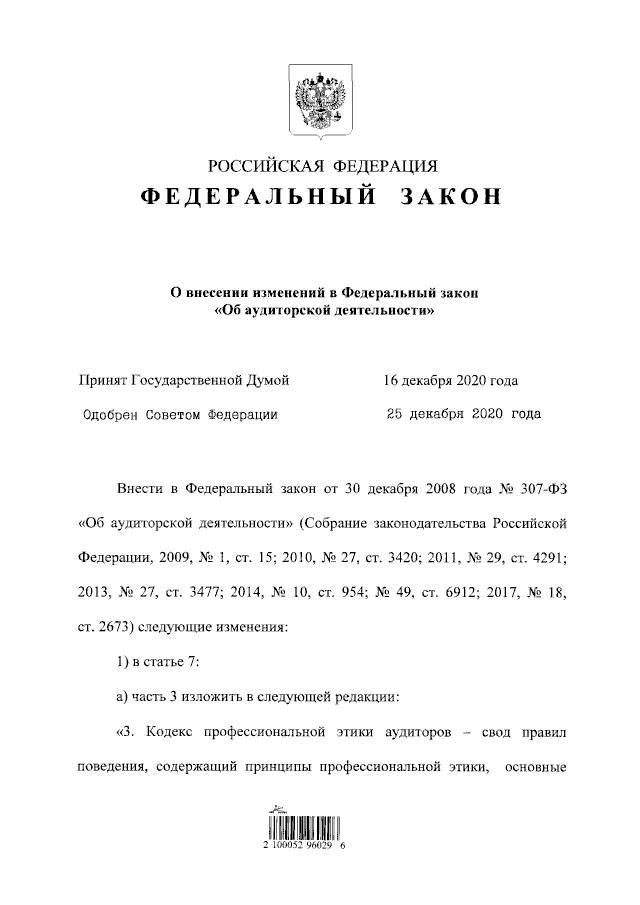 Внесены изменения в закон об аудиторской деятельности