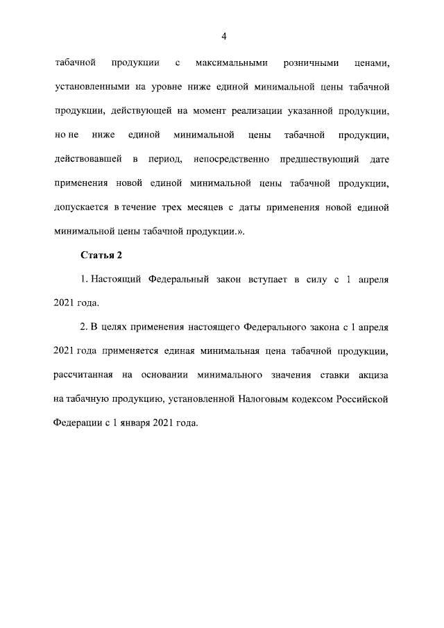 Подписан закон об установлении минимальной цены табачной продукции