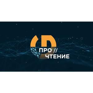 Подведены итоги технологического конкурса Up Great Про//чтение