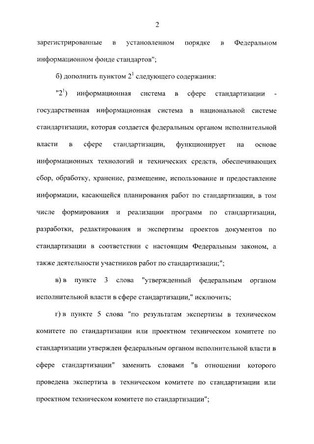 Изменения в законе о стандартизации в РФ