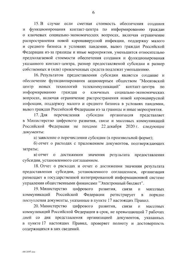Постановление Правительства РФ от 14 декабря 2020 г. № 2092