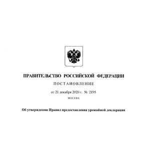 Об утверждении Правил предоставления урожайной декларации