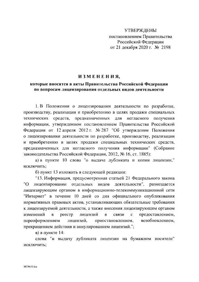 Изменения в актах по вопросам лицензирования видов деятельности