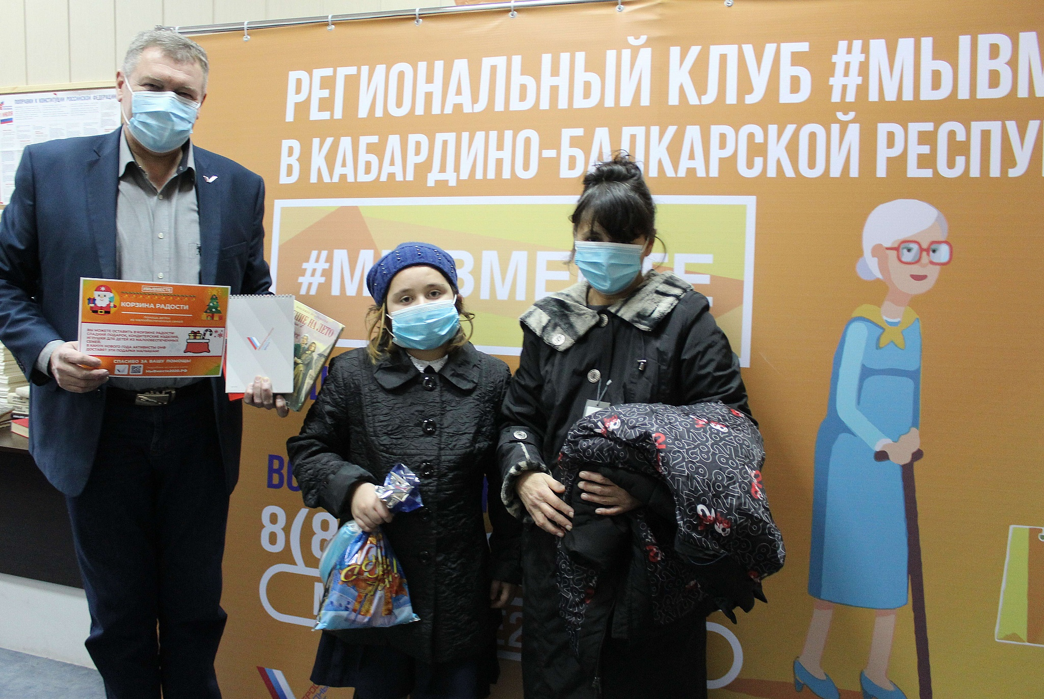 ОНФ в КБР доставили первые новогодние подарки из «корзин радости»