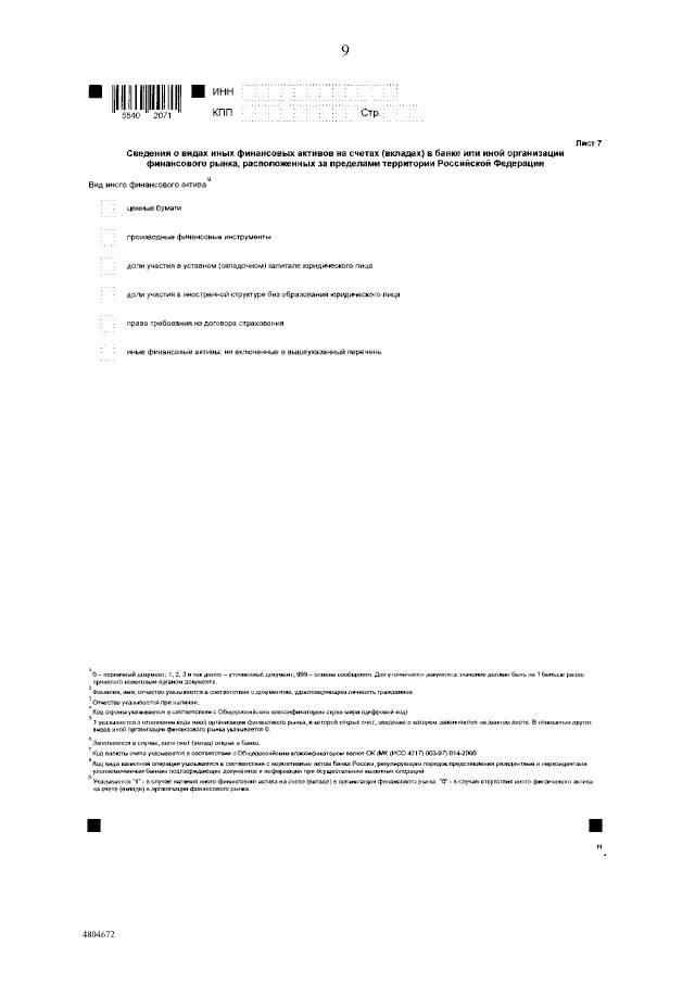 Изменения в постановлениях от 28.12.2005 №819 и от 12.12.2015 №1365