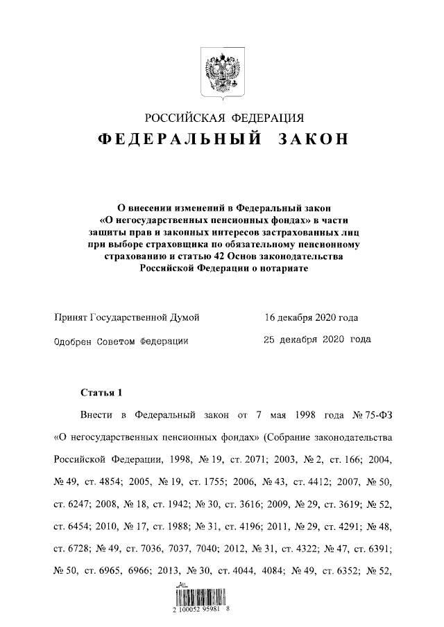 В закон о негосударственных пенсионных фондах внесены изменения