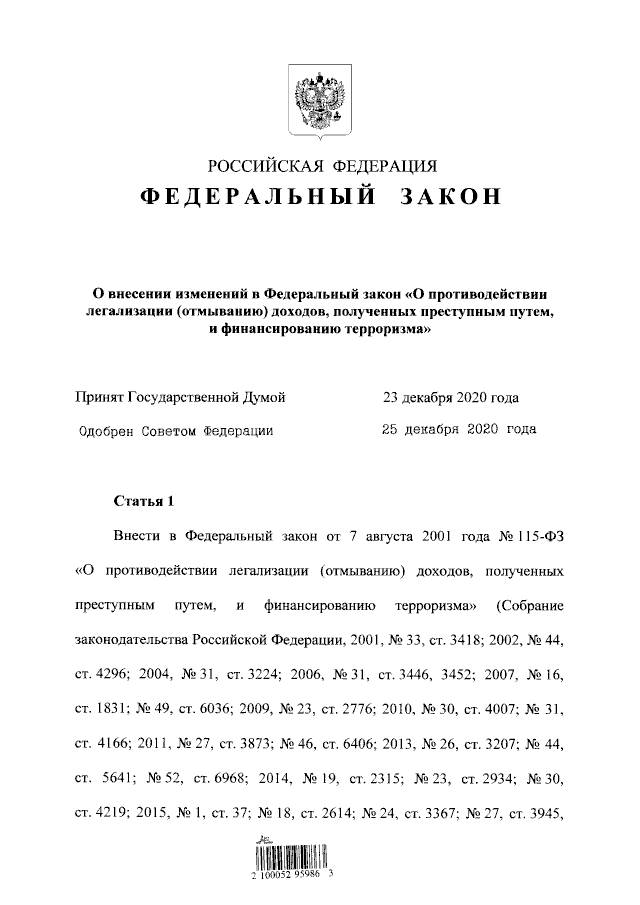 Изменения в законе о противодействии легализации (отмыванию) доходов