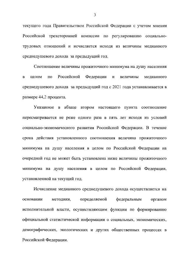 Внесены изменения в законы о прожиточном минимуме и МРОТ