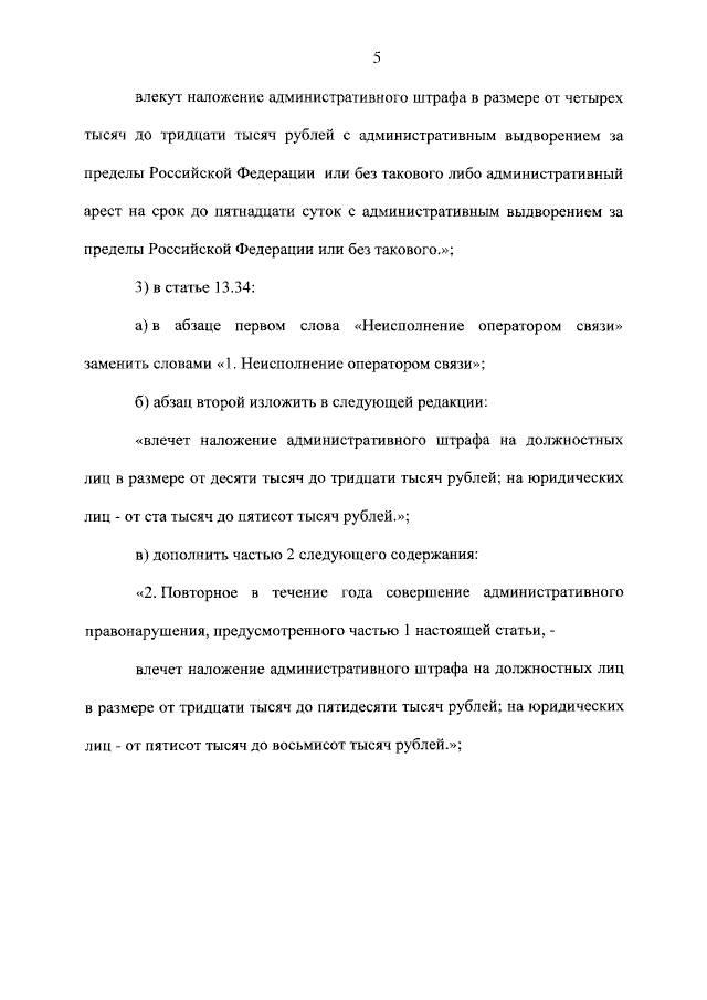 О внесении изменений в Кодекс РФ об административных правонарушениях