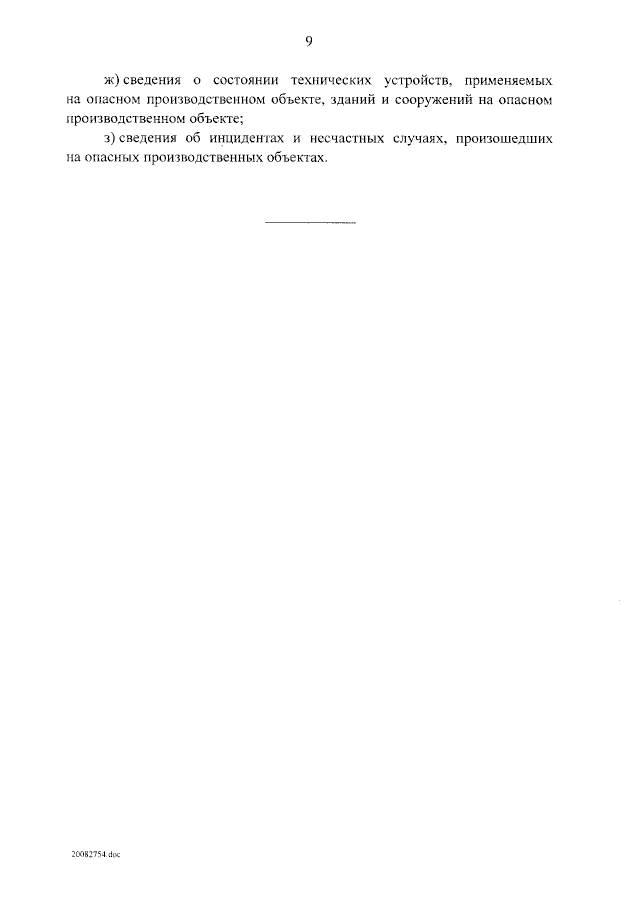Об организации и контроле за соблюдением требований промбезопасности