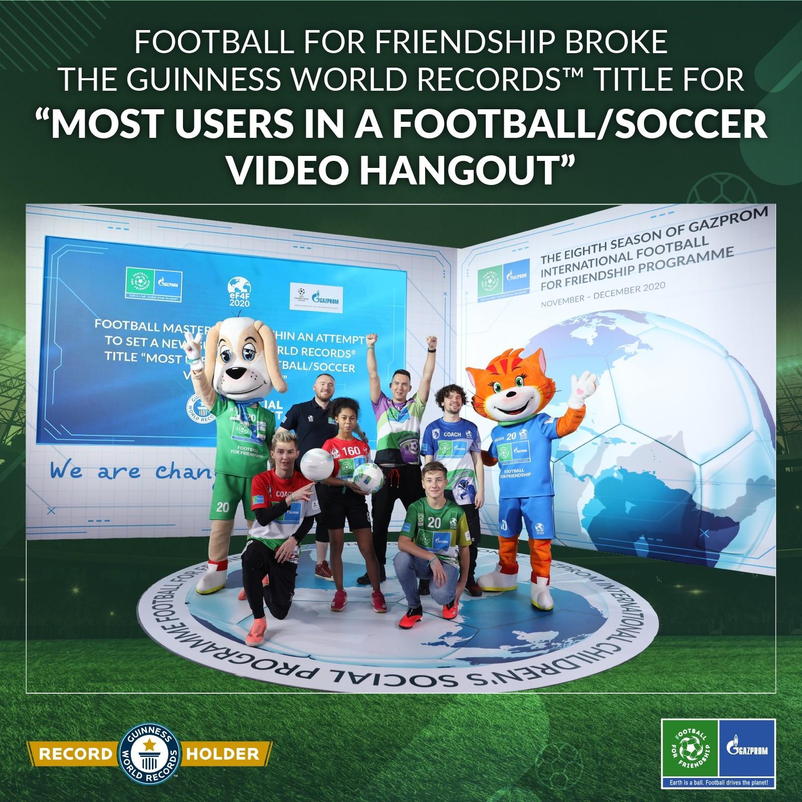 ПАО «Газпром» «Футбол для дружбы» установила мировой рекорд Гиннесса