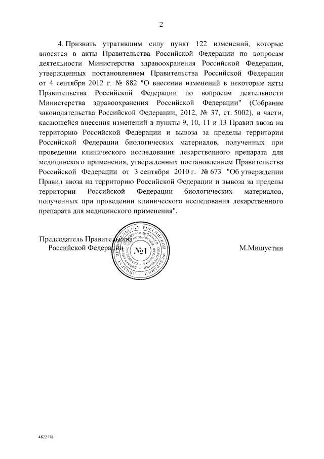 Изменения в постановление Правительства РФ от 3 сентября 2010 г. № 673