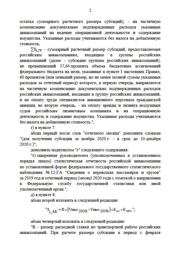 Изменения в постановлении о предоставлении субсидий авиакомпаниям