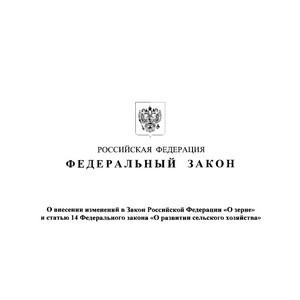 Изменения в законе о зерне и законе о развитии сельского хозяйства