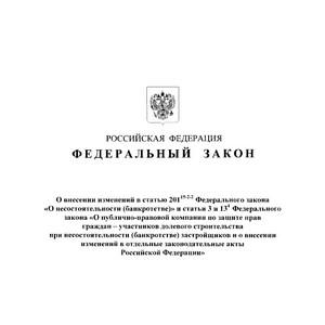Изменения в законе о несостоятельности (банкротстве) застройщика