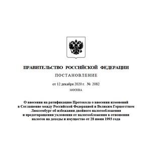 Об изменениях в соглашение о двойном налогообложении с Люксембургом