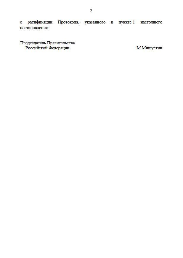 Об изменениях в Конвенцию о двойном налогообложении с Мальтой