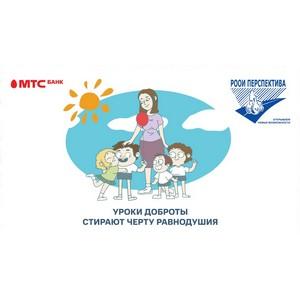 Благодаря МТС Банку в России пройдет 250 «Уроков доброты»