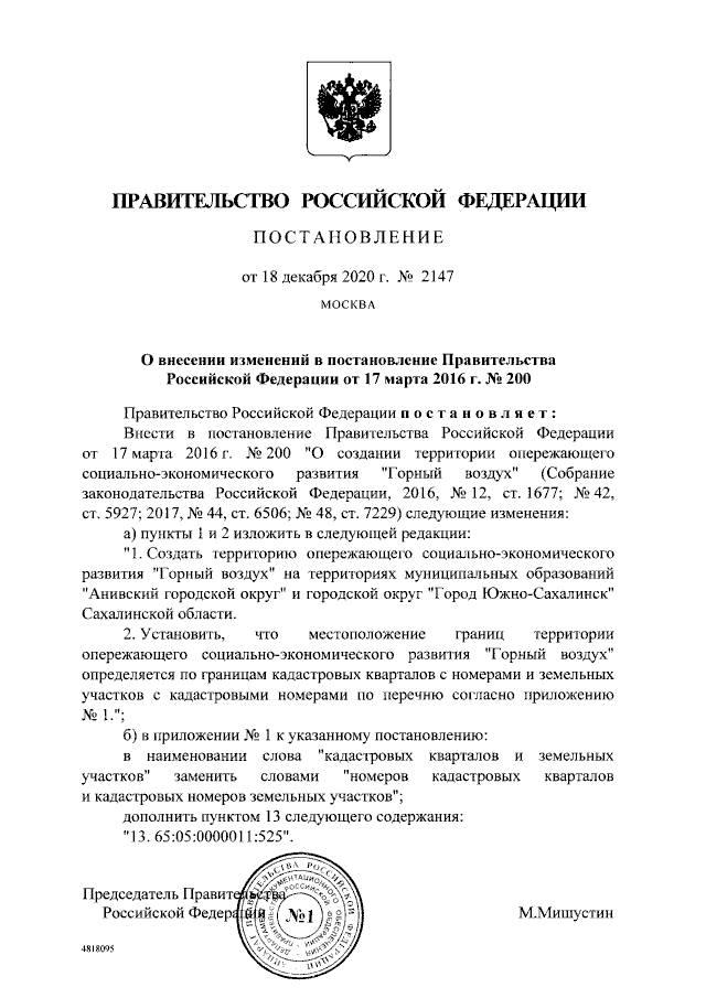 """Изменения в постановлении о создании ТОР """"Горный воздух"""""""